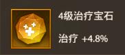 龙将霸业4级治疗宝石.png