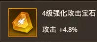龙将霸业4级强化攻击宝石.png