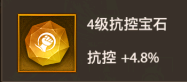 龙将霸业4级抗控宝石.png