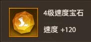龙将霸业4级速度宝石.png