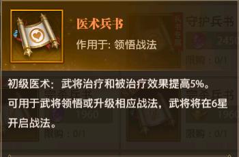 龙将霸业战法医术兵书.png